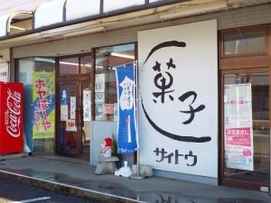 04_saito01