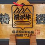 09_kameyamaseiniku02