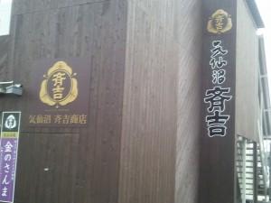 53_saikichi01